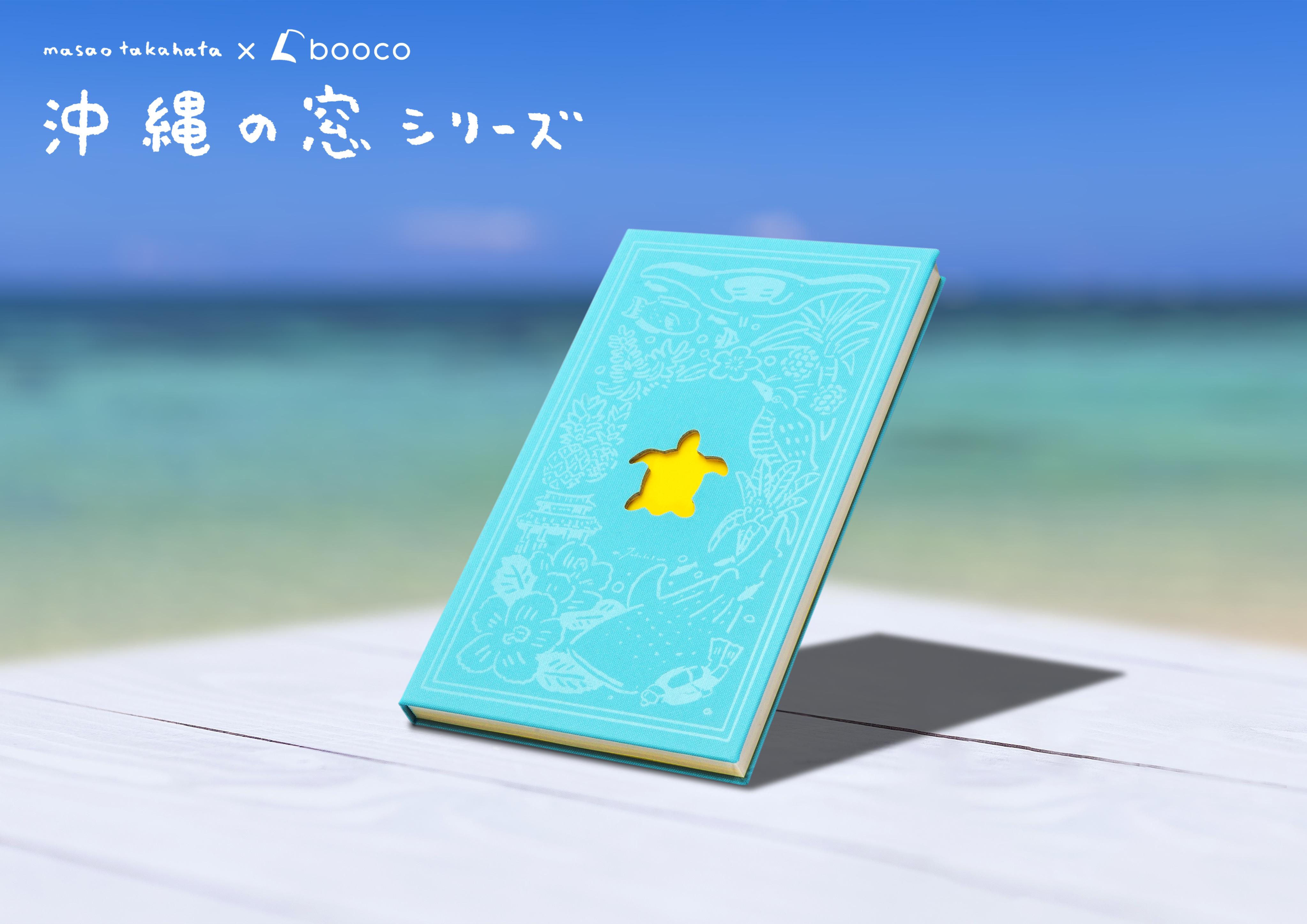 沖縄の窓シリーズ