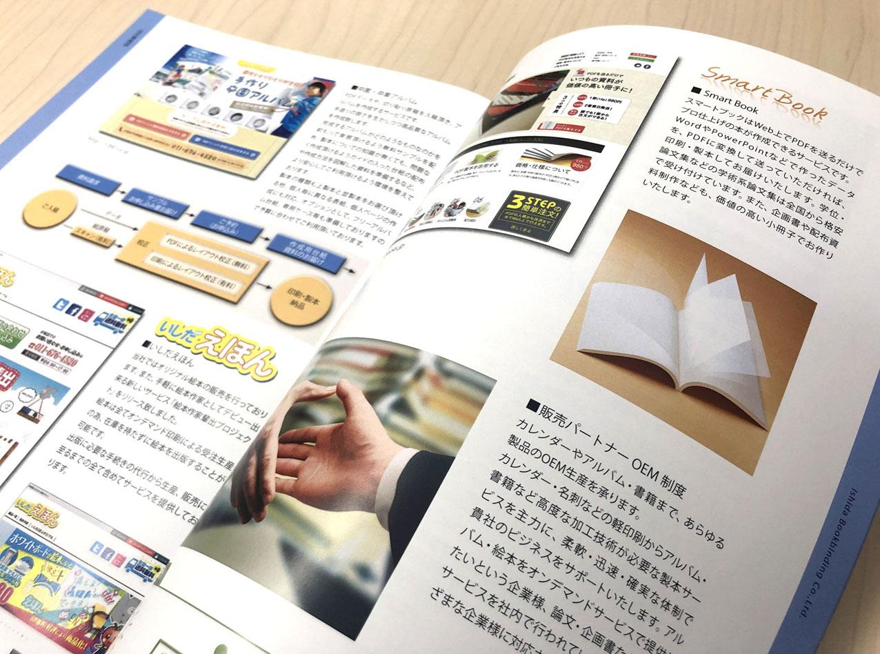 smart_ishida01_450