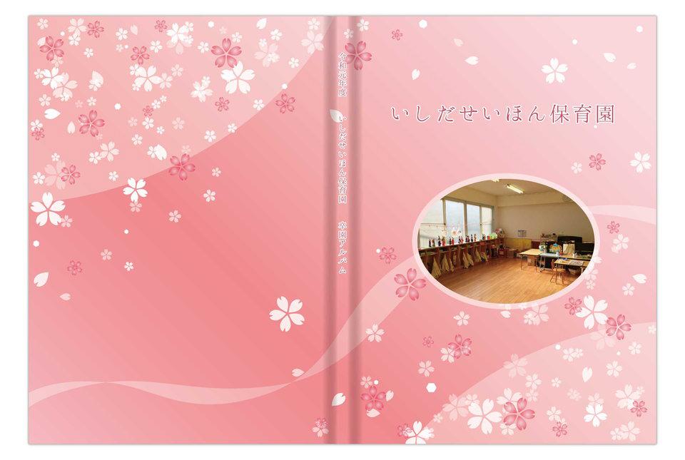 表紙 卒 園 アルバム 保育園の卒園アルバムを簡単に作成!おすすめのフォトブック